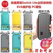 Good value original Switch host Lite host pack EVA protection pack PC waterproof package hard pack NSL