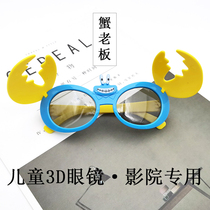 Cartoon childrens 3D glasses cinema dedicated to the reald format does not flash round polar 3d TV Universal Studios