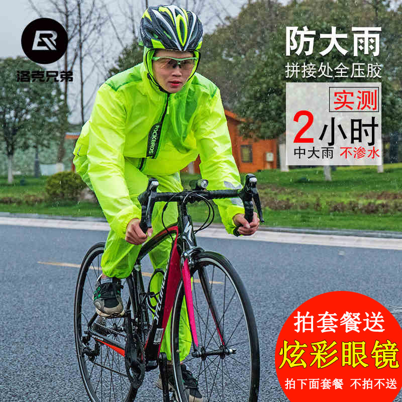 Brothers, rainproof raincoats for bicycles, men and women, adults, electric cars, portable raincoats, mountain bikes, raincoats.