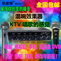 Reverb TV computer phone stage audio microphone amplifier effect KTV card ok microphone pre-stage
