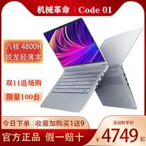 机械革命 amd code1code01 8核 轻薄设计师学生游戏笔记本电脑