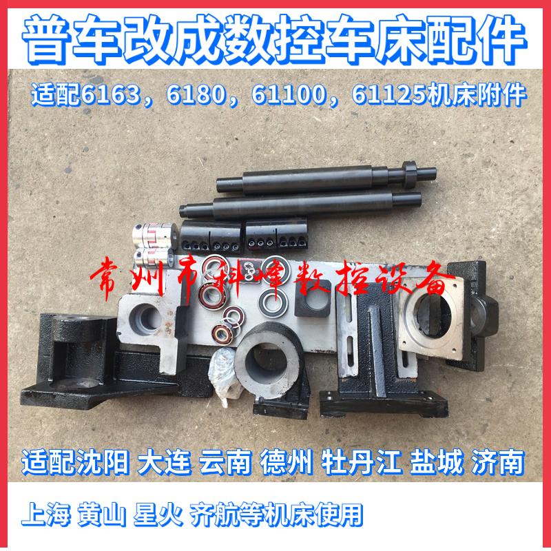CNC machine tool transformation accessories 63061636180 61100 ordinary crimp modified CNC transformation accessories
