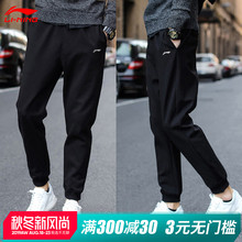 Li Ning Sports Pants Men's Spring and Summer Cotton Closed New Type Sanitary Pants