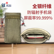 Excellent pregnant women anti-radiation mobile phone bag silver fiber anti-radiation mobile phone set mobile phone signal shielding bag authentic general purpose