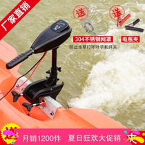 Large 12V Marine electric propeller hanging pulp machine outboard propeller motor ship propulsion electric