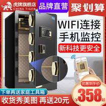 (新品升级)虎牌保险柜 家用小型45 60 70CM指纹保险箱 智能WiFi手机监控防盗办公夹万床头保管箱80单门入墙
