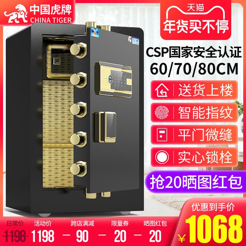Tiger CSP certified safe home 60 70 80cm smart fingerprint safe office all-steel anti-theft old 3C certification clip million