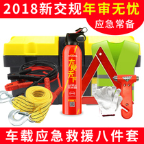 Flame Warrior Car Toolbox Set automobile portable self-driving emergency rescue multifunctional kit