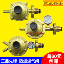 Genuine pioneer Gas valve liquefied gas pressure relief valve household gas canister pressure explosion-proof belt table