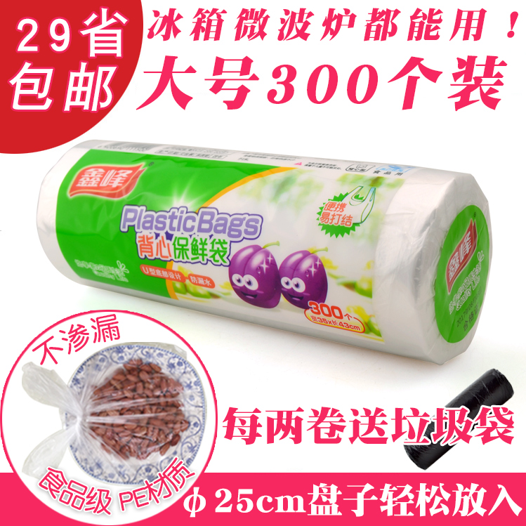 Xinfeng waistcoat fresh-keeping bag food bag roll-up bag large size point-break type 35*43cm 300 packs