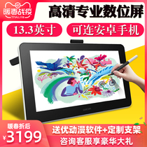 (New listing can be connected to the mobile phone)wacom one digital screen DTC133 painting screen 13 3 inch with hand-painted screen computer sketchpad tablet
