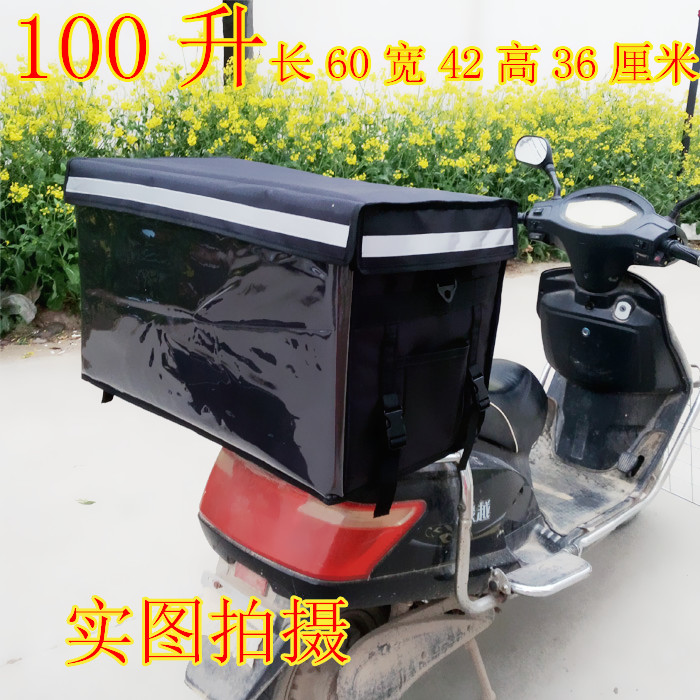 [The goods stop production and no stock]Waterproofing and Thickening of 100L Car-mounted Extra Large Takeaway Box and 80 liters Refrigeration