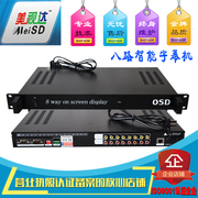 Factory direct marketing hotel 8 caption machine, eight module type does not hurt the quality of OSD video overlay input modulator
