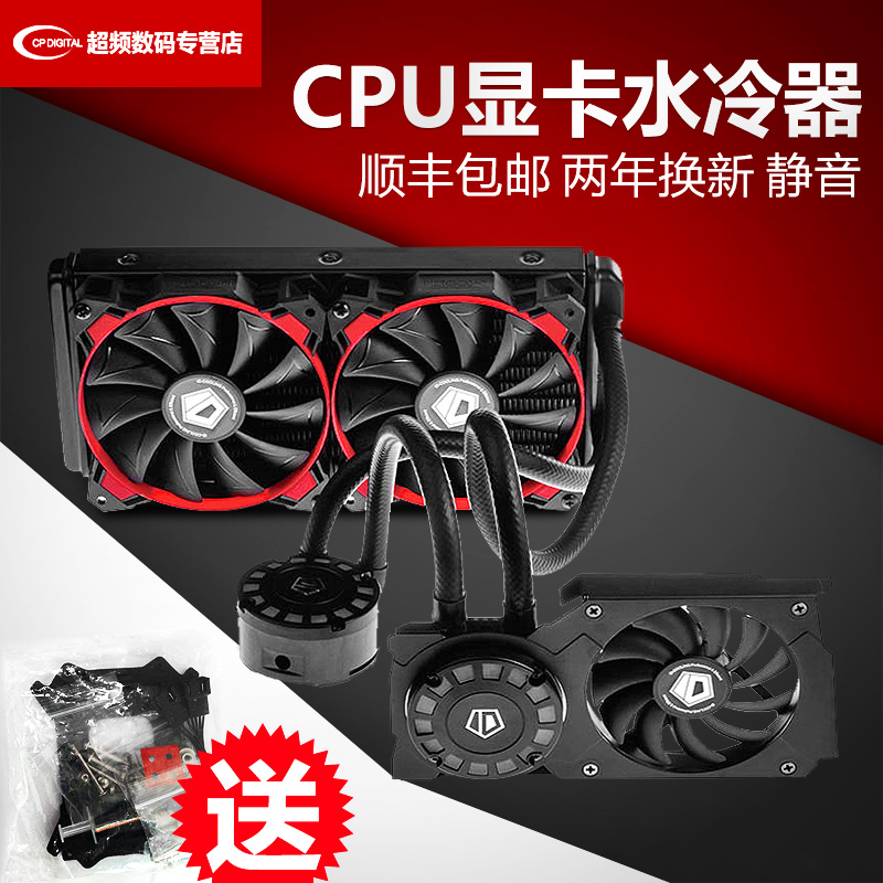 [The goods stop production and no stock]ID-COOLING Dual-Head Water-Cooled Set 240/360 Water-Drainage Integrated Display Card CPU Water-Cooled Radiator Fan