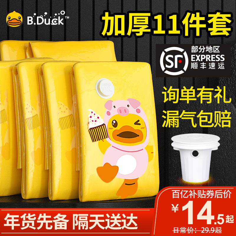 Vacuum compression bag large thickened bag god finishing bag cotton quilt clothing household clothing bag