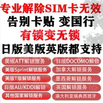 Официальный релиз сети блокировки день версия iPhone 6sp8P7XRmaxAU ATT DO11 США версия S версия T прощание 4G наклейка карты