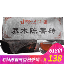 Gantian Tea Yunnan Puer Tea Ripe Tea Brick Tea Tree, Old Fragrant Jujube Fragrant Brick 600g Brick