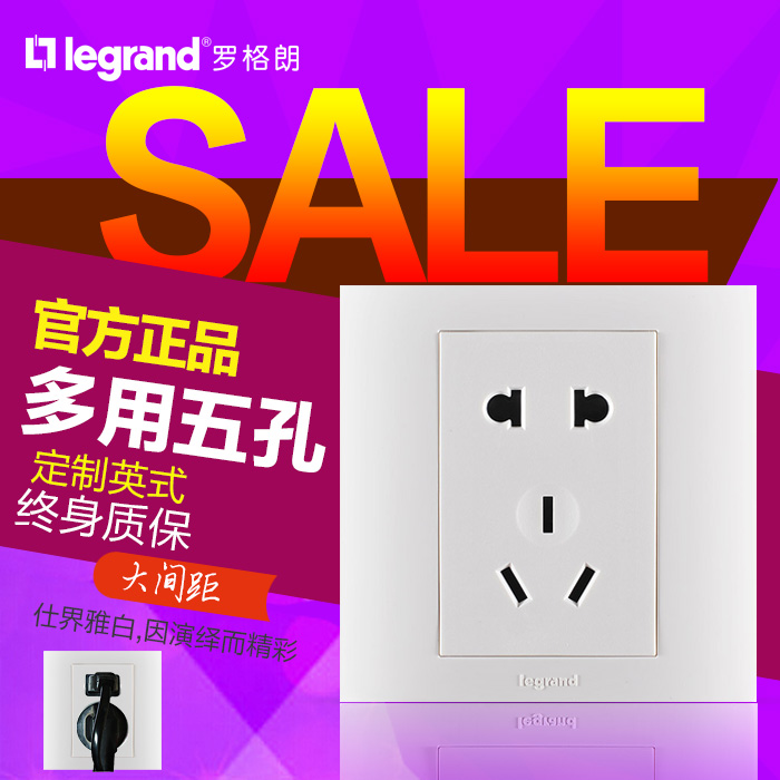 TCL Legrand Switch Sockets Shijie Custom Composite Five-hole Power Socket Customized British two three socket