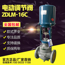 Electric steam control valve dn100 electronic single-seat sleeve oxygen high temperature proportional flow control valve ZDLM