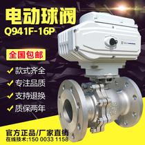 Electric ball valve dn50 high temperature steam explosion-proof cut-off temperature control adjustment water switch valve Stainless steel cast steel flange
