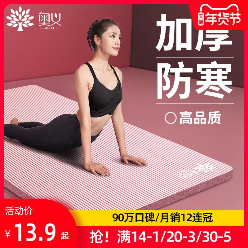 Oyi Yoga Mat Beginner Women Men Thicken and Widen Fitness Dance Anti-Slip Yoga Mat Home