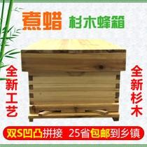 Bee Dip Wax Standard 10 frame Chinese fir bee hives full set of boiled wax hives flat box nesting box beekeeping tools