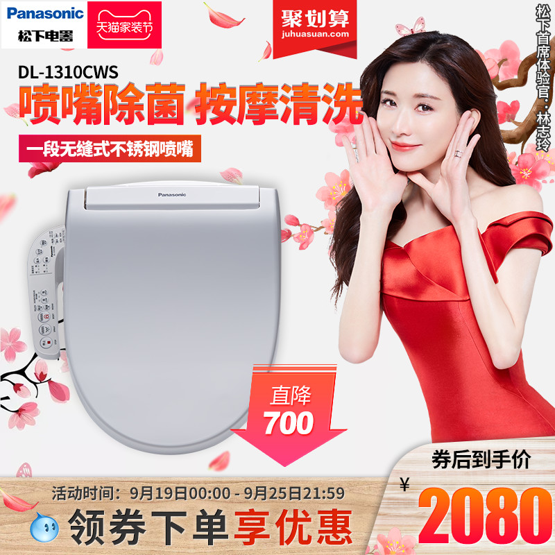 Panasonic Intelligent Toilet Cover Japanese Brand Electric Toilet Cover Antibacterial Cleaning Full Automatic Washing Device 1310