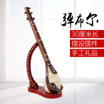 30 cm Bullet Boolean decoration Xinjiang national musical instruments monopoly home decorations handicraft commemorative gifts