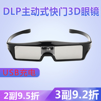 3D Active Shutter Glasses DLP projector dedicated to polar rice H2 H1S G7 J7 Home Theater