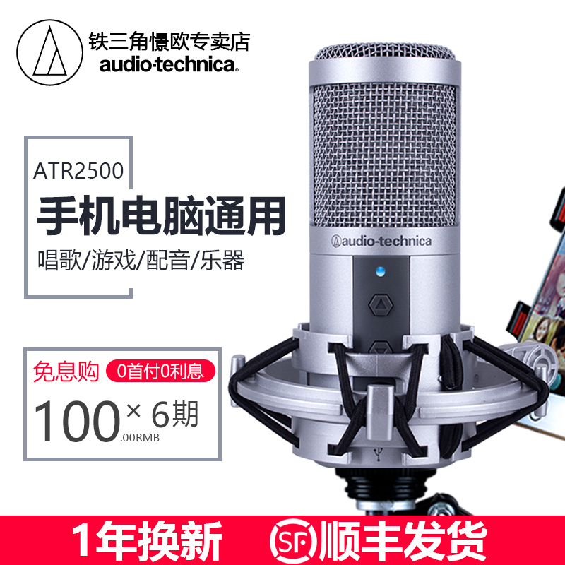 Tietriangle ATR2500 Capacitance Microphone Professional Mobile Phone National K Song Recording Studio Computer Radio Drama Dubbing Equipment Studio Household Himalayan Vocal Fiction Musical Instrument Guitar