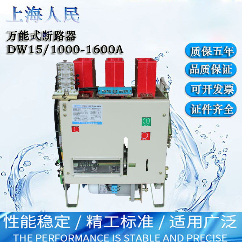 Shanghai People DW15-630A1000A1600A2000A2500A low voltage frame universal circuit breaker
