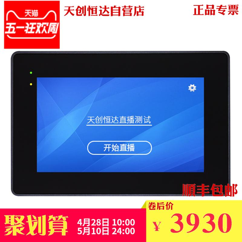 Yunxi BOX2.0 Live Pusher Encoder HD Touch Screen 4G Video Network Live Broadcast 1080P HD