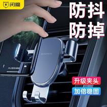 Flash mobile phone frame car navigation gravity sensing fixed support universal universal air port frame