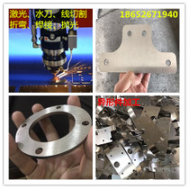 201 304 316 Stainless steel plate laser cutting bending welding A3 45# q235b Iron Plate non-standard customization system