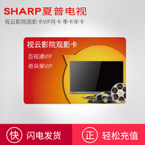 Sharp Lenovo Smart TV video Cloud Cinema viewing card VIP blockbuster Katikanen strange Month card