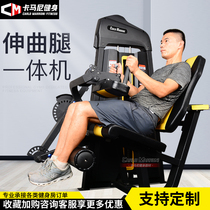 Stretch leg All commercial gym special equipment full leg flexor device unit four-headed muscle trainer