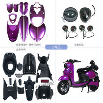 European version of the small Tortoise King Electric vehicle motorcycle full shell lamp inner shell pp Parts paint Accessories special Price
