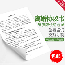 Divorce agreement printed to modify the divorce contract Property division of child support