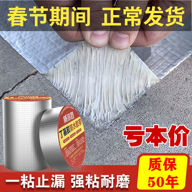 Bungalow waterproof filling material house crack tape butyl coil self-stick roof leak-proof paste strong roof