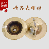 The bronze cap cymbals waist drum cymbals military drum cymbals copper cymbals copper cymbals water cymbals the great medium and small Beijing cymbals cymbals cymbals percussion instruments
