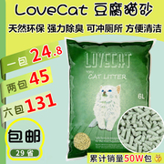 Naughty cat litter -lovecat Green Tea tofu 6L clean deodorant litter corn plant tofu sand post