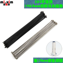 Self-propelled mountain bike stainless steel spokes bar preload steel wire steel wire Copper headline cap 186 to 294mm