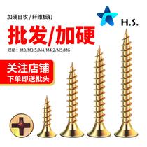 Self-tapping screw wood screw high-strength self-tapping nail M4 plus hard cross flat head color zinc M5 fiberboard nail M3 lengthening