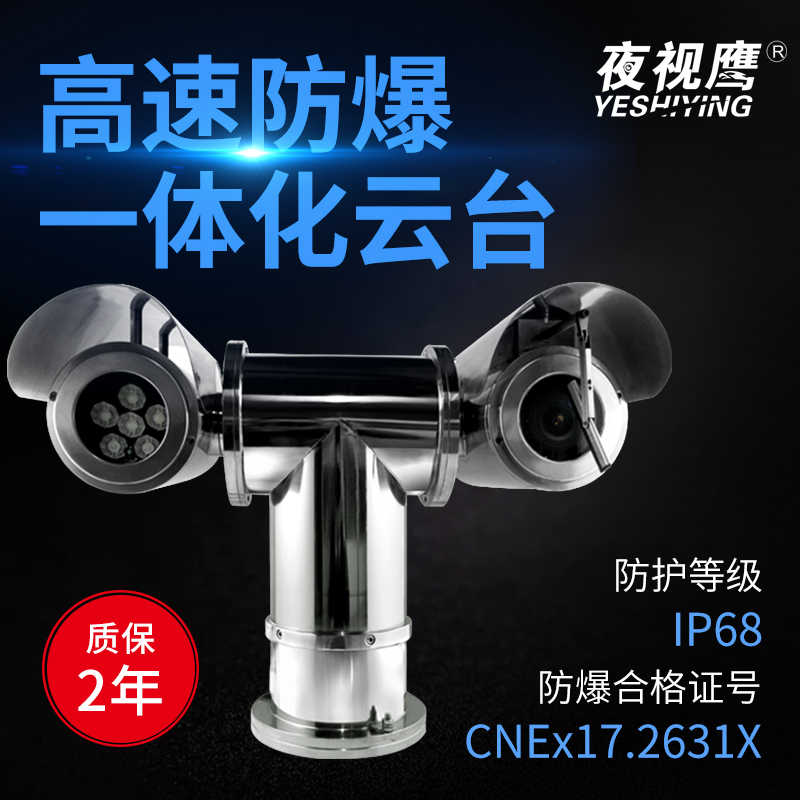 Night vision eagle explosion-proof high-speed double-tube PTZ integrated explosion-proof camera PTZ with wiper stainless steel casing