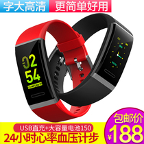 SPORTWAY pedometer heart rate blood pressure sleep health student sports wrist watch sports smart bracelet men and women