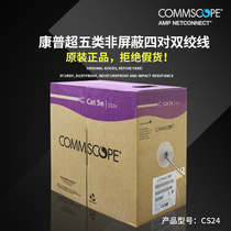 With anti-counterfeiting CommScope Kangpu CS24 Super Five types of non-shielded cable wire twisted 219586-4