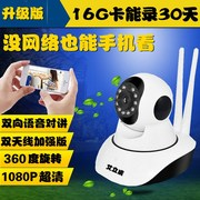 The monitoring equipment set of wireless home network intelligent card WiFi machine remote monitor camera