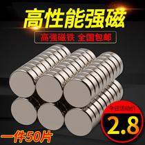 磁铁强磁吸超强力贴片小吸铁石汝钕磁钢高强度铷圆形条形钕铁硼扣