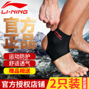 Lining ankle sprain ankle protection basketball sports equipment and a fixed foot ankle brace wrist