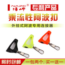 Promontory Genuine ride flow abo buckle imported ceramics do not hurt the line Angeles fishing Accessories Fishing Gear supplies External connector